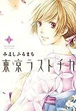 東京ラストチカ 2巻 (コミックアヴァルス)