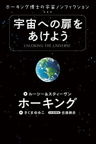 宇宙への扉をあけよう ホーキング博士の宇宙ノンフィクション