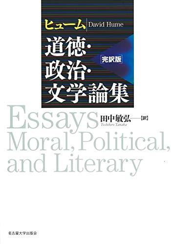 ヒューム 道徳・政治・文学論集[完訳版]