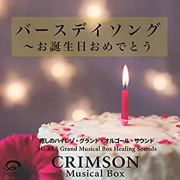 Happy Birthday to You - Hi-RES Grand Musical Box Healing Sounds - Single