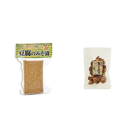 [2点セット] 日本のチーズ 豆腐のみそ漬(1個入)・熟成発酵 黒にんにく(120g)