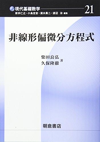 非線形偏微分方程式 (現代基礎数学)