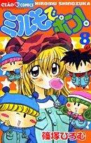 ミルモでポン! (8) (ちゃおコミックス)