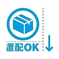 置き配 OK 可能 許可 シール ステッカー カッティングステッカー(テキスト・矢印付き) 光沢タイプ・防水 耐水・屋外耐候3~4年 (青, 150)