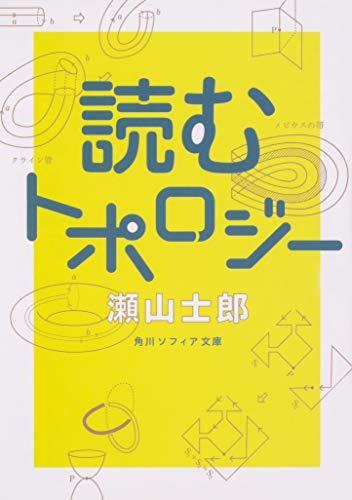 読むトポロジー (角川ソフィア文庫)