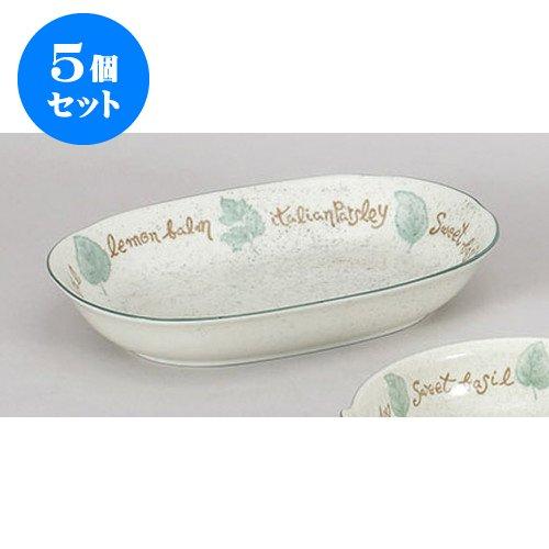 5個セット 洋陶単品 ハーブガーデンベーカー [23.8 x 15.8 x 5.2cm] 【料亭 旅館 和食器 飲食店 業務用 器 食器】