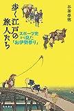 歩く江戸の旅人たち