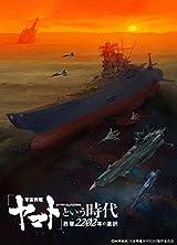「『宇宙戦艦ヤマト』という時代 西暦2202年の選択」特報