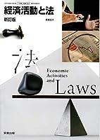 高校教科書 経済活動と法 [教番:商業354]