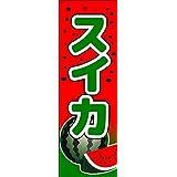 のぼり旗 スイカ 西瓜 すいか 夏野菜 夏果物 新鮮野菜 Fresh vegetables 産地直送 Direct delivery 特産品