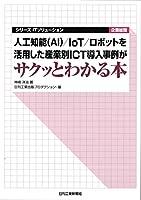 人工知能(AI)/IoT/ロボットを活用した産業別ICT導入事例がサクッとわかる本 (シリーズ ITソリューション企業総覧)