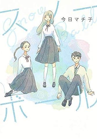 スノーボール (愛蔵版コミックス)
