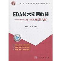 EDA技术实用教程——Verilog HDL版(第六版)