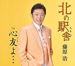 藤原浩「心友よ…」のジャケット画像
