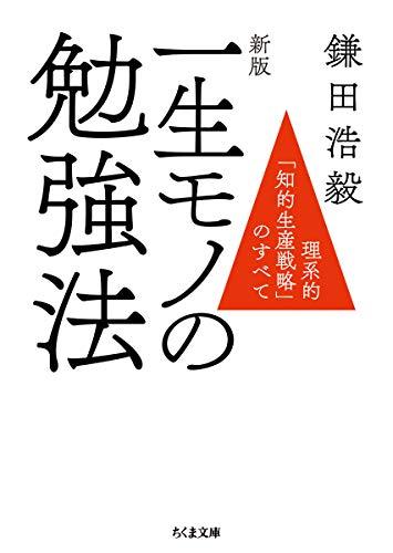 新版 一生モノの勉強法 ―理系的「知的生産戦略」のすべて (ちくま文庫)
