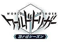 【Amazon.co.jp限定】ワールドトリガー 3rdシーズン Blu-ray VOL.1( Amazon.co.jp限定特典: 「全巻購入特典:キャラファイングラフ(A5)」引換シリアルコード付)