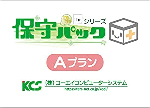 栄養計算ソフト EIBUN Lite シリーズ 保守パックAプラン