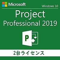 【Windowsソフト POSA版 DVDなし】マイクロソフト Microsoft Project Professional 2019 日本語版 (Windowsのみ対応合計2台インストール)