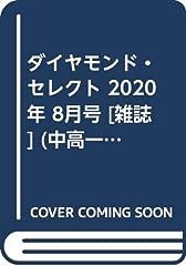 ダイヤモンド・セレクト 2020年 8月号 [雑誌] (中高一貫校・高校ランキング2021年入試版)