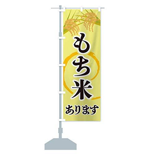もち米あります のぼり旗 サイズ選べます(ハーフ30x90cm 左チチ)