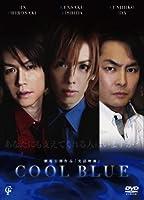 COOL BLUE クールブルー あなたにも支えてくれる人はいますか? [DVD]