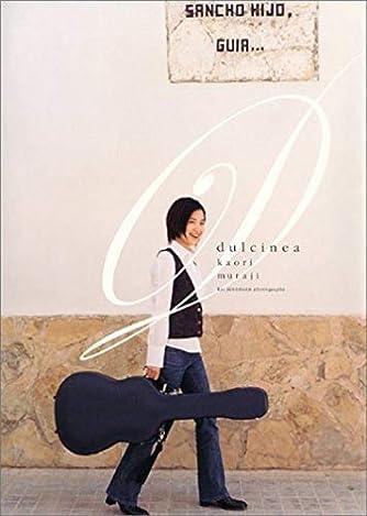 dulcinea(ドゥルシネア): 村治佳織写真集 (ソトコトclassics)