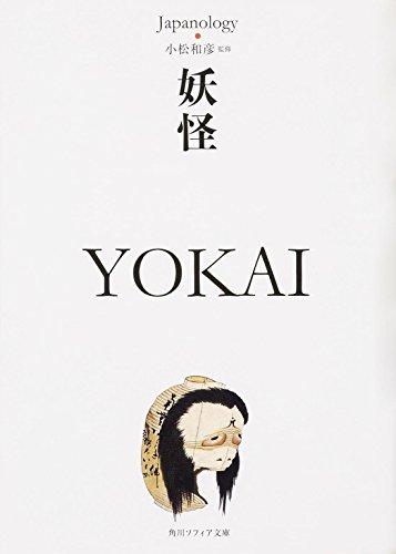 妖怪 YOKAI ジャパノロジー・コレクション (角川ソフィア文庫)の詳細を見る