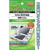 new3DSハードコート保護フィルム上下面2枚入日本製【 12個セット】 35-257 〈簡易梱包
