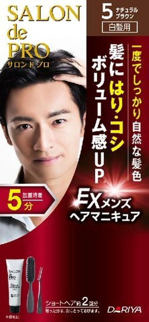 ほめる未使用動かないサロンドプロ EXメンズヘアマニキュア ( 白髪用 ) 5 < ナチュラルブラウン >×3個セット (4904651183029)