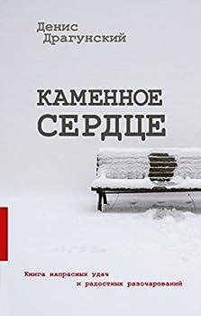 Hardcover Kamennoe serdtse Book