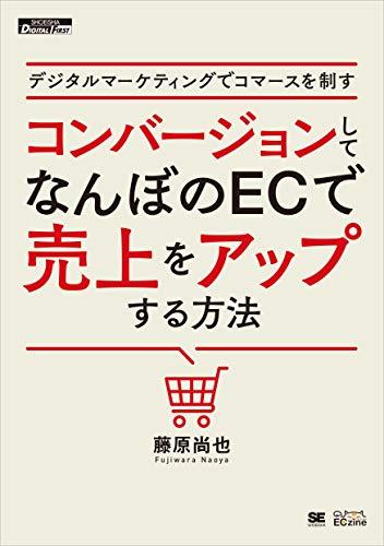 デジタルマーケティングでコマースを制す コンバージョンしてなんぼのECで売上をアップする方法 ECzine Digital First