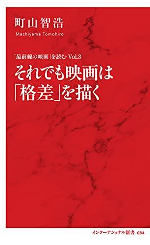 「最前線の映画」を読む Vol.3 それでも映画は「格差」を描く (インターナショナル新書)