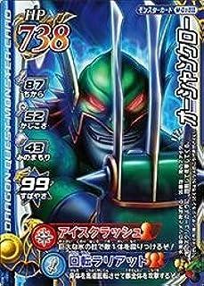 ドラゴンクエスト モンスターバトルロードII LEGEND 第四弾 オーシャンクロー 【ノーマル】 M-018II(モンスターバトルロードビクトリー対応)