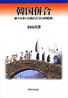 韓国併合―神々の争いに敗れた「日本的精神」