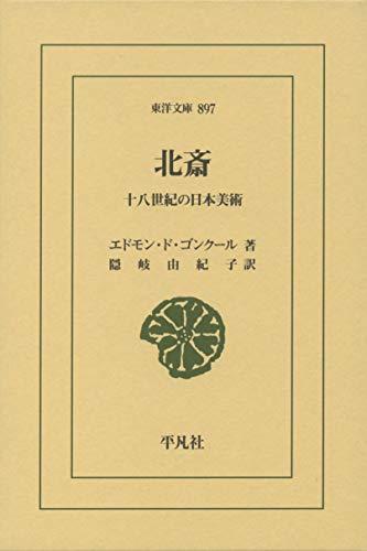 北斎: 十八世紀の日本美術 (897) (東洋文庫)の詳細を見る
