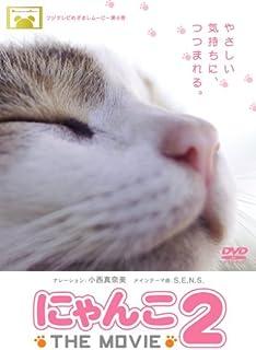 にゃんこ THE MOVIE2 [DVD]