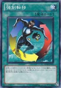 遊戯王カード 【 強制転移 】 SD19-JP025-N 《ドラグニティ・ドライブ》