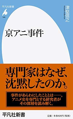京アニ事件 (948) (平凡社新書)