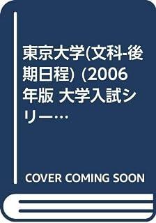 東京大学(文科-後期日程) (2006年版 大学入試シリーズ)