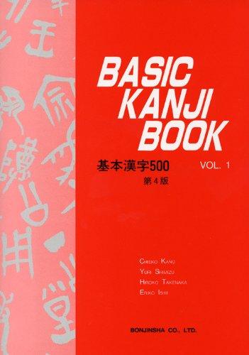 Basic Kanji Book, Vol. 1