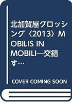 北加賀屋クロッシング〈2013〉MOBILIS IN MOBILI―交錯する現在