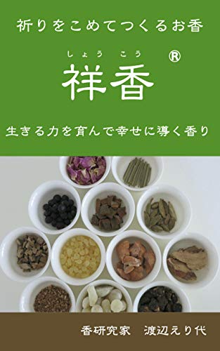 祥香® 祈りをこめてつくるお香〜生きる力を育んで幸せに導く香り〜 (Incense Research Institute)