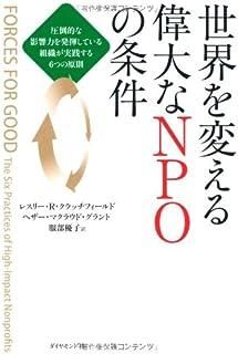 世界を変える偉大なNPOの条件――圧倒的な影響力を発揮している組織が実践する6つの原則