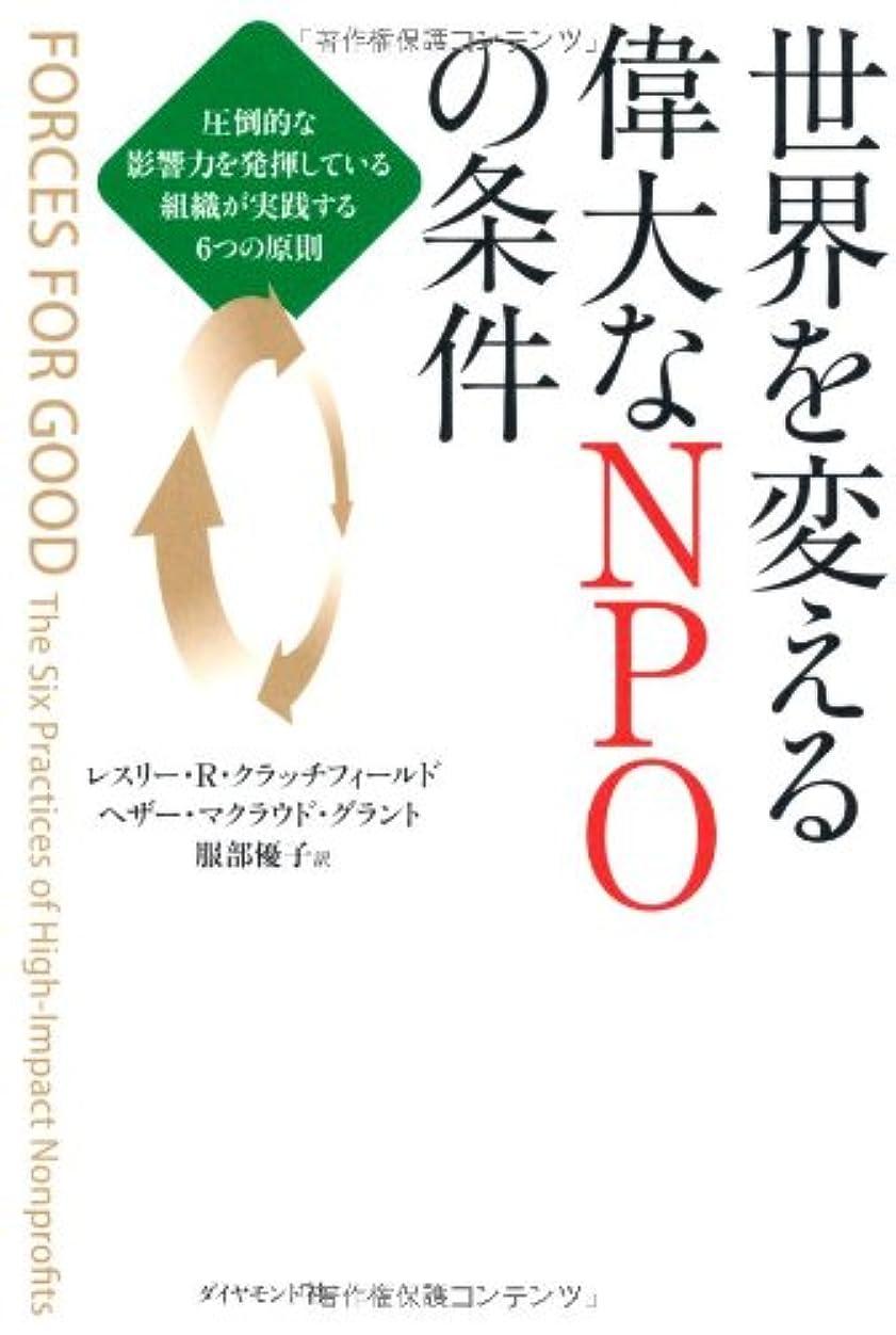 廃棄する社会主義者荷物世界を変える偉大なNPOの条件――圧倒的な影響力を発揮している組織が実践する6つの原則