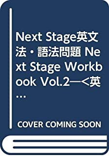 Next Stage英文法・語法問題 Next Stage Workbook Vol.2―<英文法・語法完全定着>書き込み練習帳