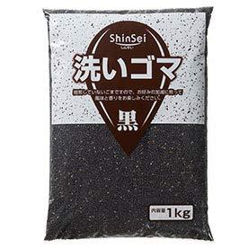 真誠 洗いごま ゴマ 黒 1kg