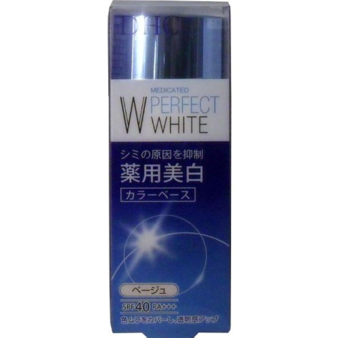 """冷ややかなラベンダー効率的薬用美白成分""""ビタミンC誘導体""""配合!DHC 薬用美白パーフェクトホワイト カラーベース ベージュ 30g 【5個セット】"""