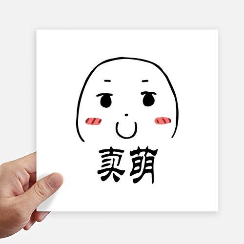 DIYthinker Verkopen Schattig Zwart Leuke Chat Emoji Vierkante Stickers 20Cm Wandkoffer Laptop Motobike Decal 4 Stks