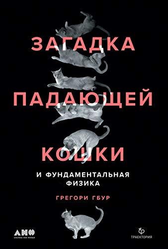 Загадка падающей кошки и фундаментальная физика (Russian Edition)