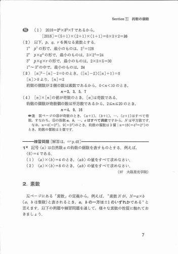 『解法のエッセンス/整数編 (高校への数学)』の6枚目の画像
